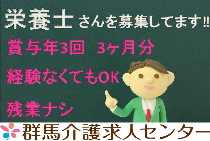 【羽生市】社会福祉施設の栄養士【JOB ID:101-1-et-f-ey-jak】 イメージ