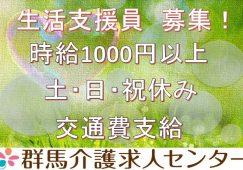 【羽生市】障がい者支援施設の生活支援員【JOB ID:101-2-et-p-ms-nor】 イメージ