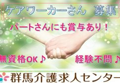 【高崎市】児童養護施設のケアワーカー【JOB ID:9-1-et-p-ms-nor】 イメージ
