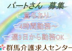 【高崎市】児童養護施設の家事補助【JOB ID:9-1-ch-p-ms-jak】 イメージ