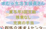 【羽生市】障がい者支援施設の生活支援員【JOB ID:101-2-ss-f-ms-kyo】 イメージ