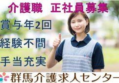 【前橋市】住宅型有料老人ホーム/デイの介護スタッフ【JOB ID:466-1-ca-f-sy-nor】 イメージ
