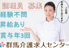 【高崎市】社会福祉施設の調理スタッフ【JOB ID:9-0-ch-k-ms-nor】 イメージ