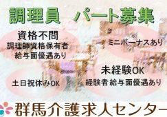 【高崎市】社会福祉施設の調理スタッフ【JOB ID:9-0-ch-p-ms-nor】 イメージ