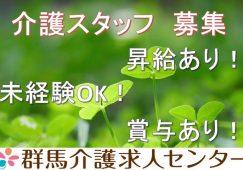 【高崎市】社会福祉施設の介護スタッフ【JOB ID:9-0-ca-k-ms-kyo】 イメージ