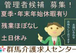 【高崎市】(居宅介護支援)の(管理者候補)【JOB ID:2-2-cm-f-cm-nor】 イメージ