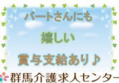 【富岡市】小規模多機能居宅介護のケアマネジャー【JOB ID:763-2-cm-p-cm-nor】 イメージ