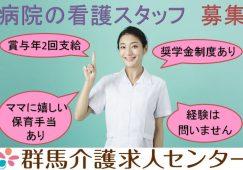【深谷市】病院の看護スタッフ【JOB ID:400-1-ns-f-jn-kyo】 イメージ