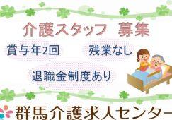 【高崎市】住宅型有料老人ホームの介護スタッフ【JOB ID:410-1-ca-f-ms-nor】 イメージ