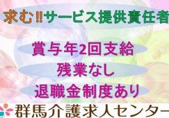 【高崎市】訪問事業所のサービス提供責任者【JOB ID:410-4-hca-f-kh-aaa】 イメージ