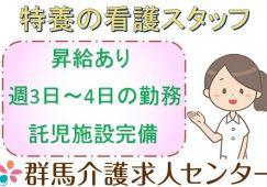 【館林市】(特別養護老人ホーム)の(看護職)【JOB ID:156-1-ns-p-jn-nor】 イメージ