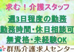 【館林市】(デイサービス)の(介護職)【JOB ID:156-3-ca-p-ms-nor】 イメージ