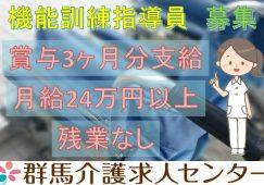【玉村町】(介護付有料老人ホーム)の(機能訓練指導員)【JOB ID:241-6-kk-f-kk-jak】 イメージ