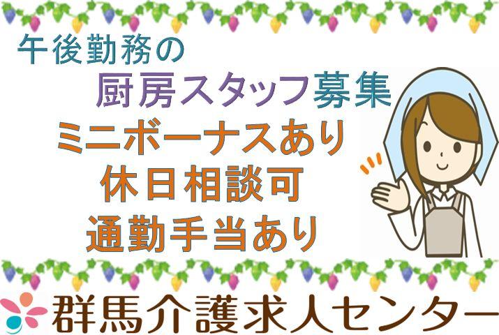 【玉村町】(介護施設)の(厨房スタッフ)【JOB ID:241-6-et-p-ch-jak】 イメージ
