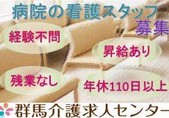 【安中市】(病院)の(看護スタッフ)【JOB ID:610-1-ns-f-jn-nor】 イメージ