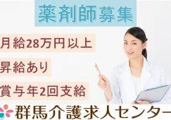 【安中市】病院の薬剤師【JOB ID:610-1-yz-f-yz-jak】 イメージ