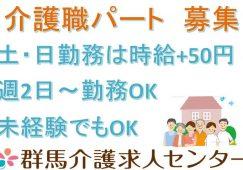 【高崎市】住宅型有料老人ホームの介護スタッフ【JOB ID:410-1-ca-p-sy-nor】 イメージ