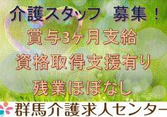 【藤岡市】(有料老人ホーム)の(介護職)【JOB ID:241-9-ca-f-sy-nor】 イメージ