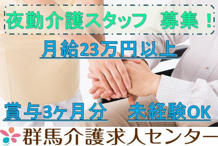 【玉村町】(有料老人ホーム)の(夜勤介護職)【JOB ID:241-6-ca-yf-ms-nor】 イメージ