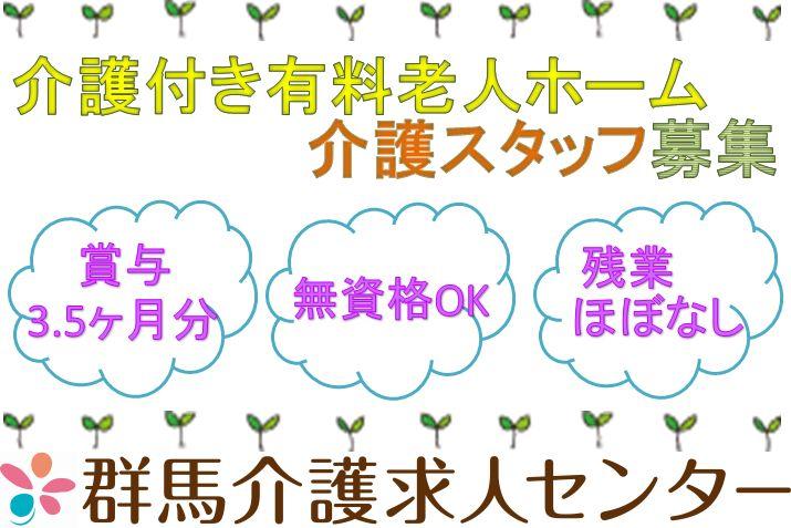 【玉村町】(有料老人ホーム)の(介護職)【JOB ID:241-6-ca-f-ms-kyo】 イメージ