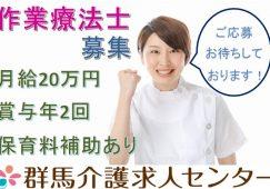 【深谷市】病院の作業療法士【JOB ID:400-1-kk-f-ot-nor】 イメージ