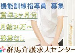 【富岡市】(特別養護老人ホーム)の(機能訓練指導員)【JOB ID:241-28-kk-f-kk-jak】 イメージ