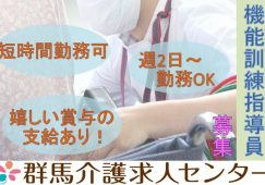 【富岡市】(特別養護老人ホーム)の(機能訓練指導員)【JOB ID:241-28-kk-p-kk-jak】 イメージ