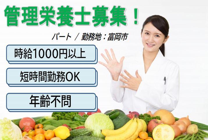 【富岡市】住宅型有料老人ホームの管理栄養士【JOB ID:241-25-et-p-ke-jak】 イメージ