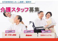 【富岡市】住宅型有料老人ホームの介護スタッフ【JOB ID:241-30-ca-f-kh-aaa】 イメージ