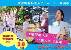 【富岡市】住宅型有料老人ホームの介護スタッフ【JOB ID:241-30-ca-f-ms-aaa】 イメージ