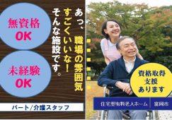 【富岡市】住宅型有料老人ホームの介護スタッフ【JOB ID:241-30-ca-p-ms-nor】 イメージ