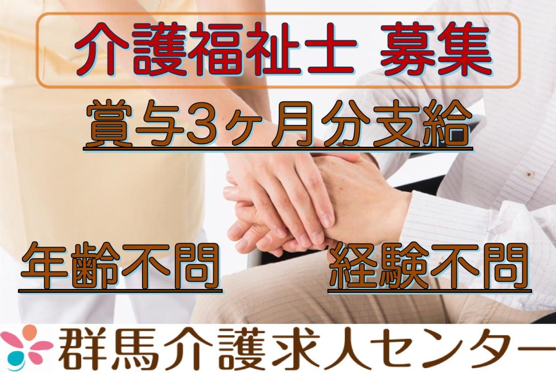 【富岡市】住宅型有料老人ホームの介護スタッフ【JOB ID:241-4-ca-f-kh-kyo】 イメージ