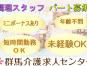 【富岡市】住宅型有料老人ホームの調理スタッフ【JOB ID:241-4-et-p-ch-jak】 イメージ
