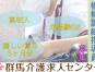 【富岡市】住宅型有料老人ホームの機能訓練指導員【JOB ID:241-4-kk-f-kk-jak】 イメージ