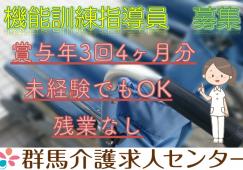 【富岡市】介護老人保健施設の機能訓練指導員【JOB ID:244-1-kk-f-pt-jak】 イメージ