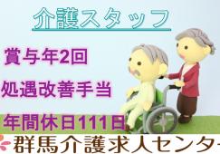 【館林市】介護付き有料老人ホームの介護スタッフ【JOB ID:38-1-ca-f-ms-nor】 イメージ
