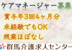 【富岡市】介護老人保健施設のケアマネジャー【JOB ID:244-1-cm-f-cm-jak】 イメージ