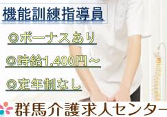 【行田市】特別養護老人ホームの機能訓練指導員【JOB ID:659-1-kk-p-kk-jak】 イメージ