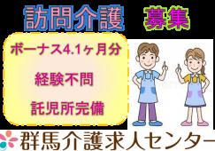 【行田市】訪問介護の介護スタッフ【JOB ID:661-2-hca-f-sy-aaa】 イメージ