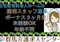 【富岡市】住宅型有料老人ホームの調理スタッフ【JOB ID:241-4-et-f-ch-jak】 イメージ