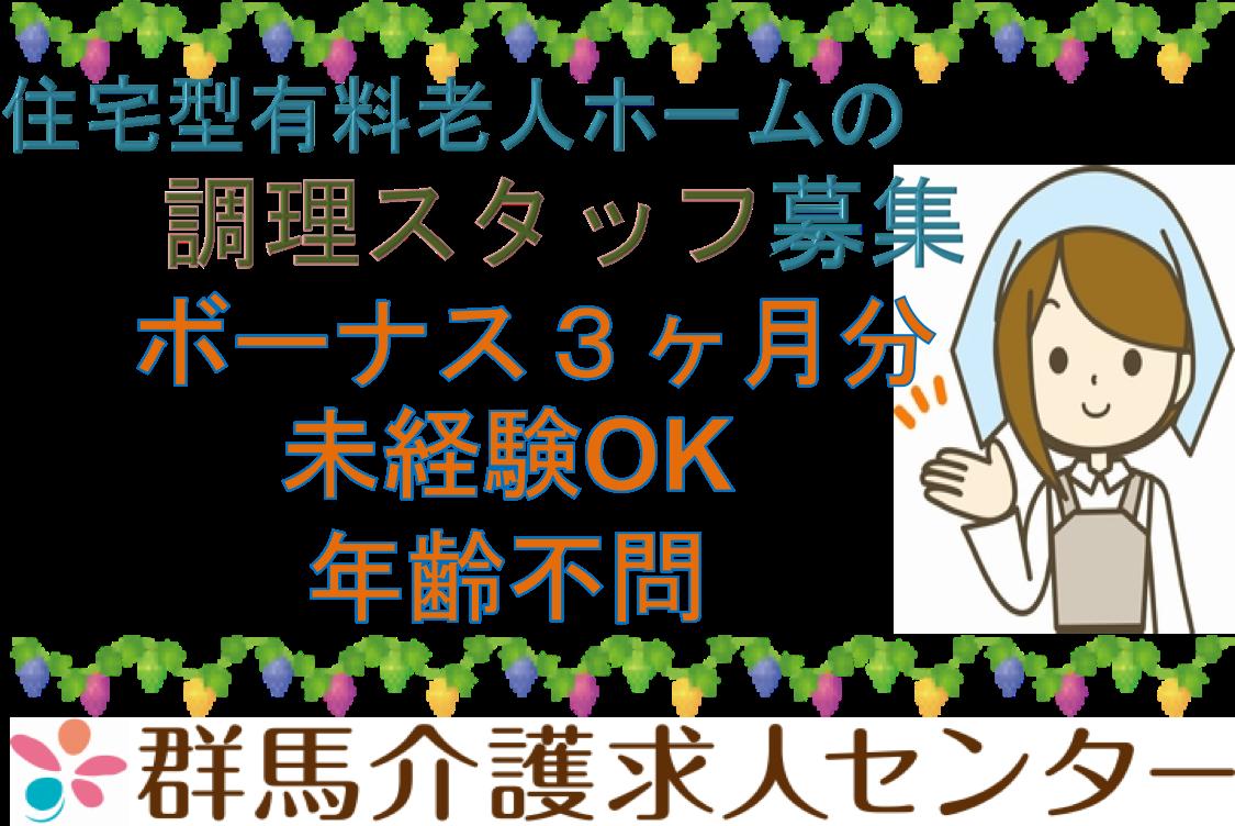 【富岡市】住宅型有料老人ホームの調理スタッフ【JOB ID:241-4-et-f-ms-jak】 イメージ