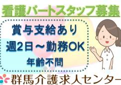 【富岡市】住宅型有料老人ホームの看護スタッフ【JOB ID:241-4-ns-p-ns-nor】 イメージ