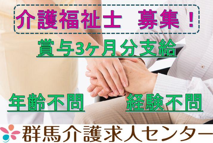 【富岡市】住宅型有料老人ホームの介護スタッフ【JOB ID:241-25-ca-f-kh-aaa】 イメージ