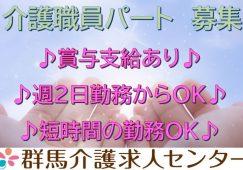【富岡市】住宅型有料老人ホームの介護スタッフ【JOB ID:241-25-ca-p-kh-nor】 イメージ