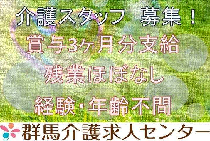 【富岡市】住宅型有料老人ホームの介護スタッフ【JOB ID:241-25-ca-f-sy-kyo】 イメージ