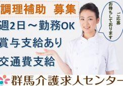 【富岡市】病院の調理補助スタッフ【JOB ID:241-19-et-p-ch-jak】 イメージ