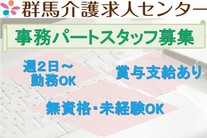 【富岡市】病院の事務スタッフ【JOB ID:241-19-jm-p-jm-jak】 イメージ