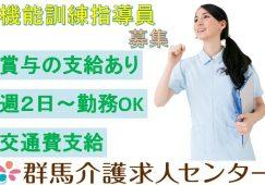 【富岡市】介護老人保健施設の機能訓練指導員【JOB ID:241-21-kk-p-kk-jak】 イメージ