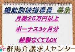 【富岡市】病院の機能訓練指導員【JOB ID:241-19-kk-f-kk-jak】 イメージ