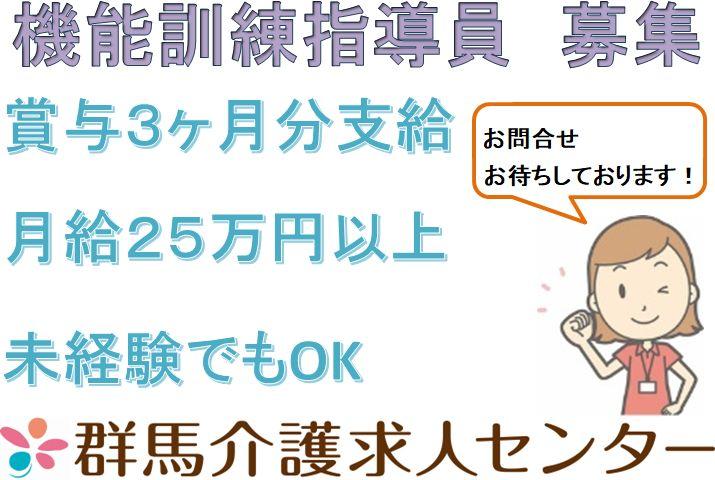 【富岡市】介護医療院の機能訓練指導員【JOB ID:241-20-kk-f-kk-nor】 イメージ